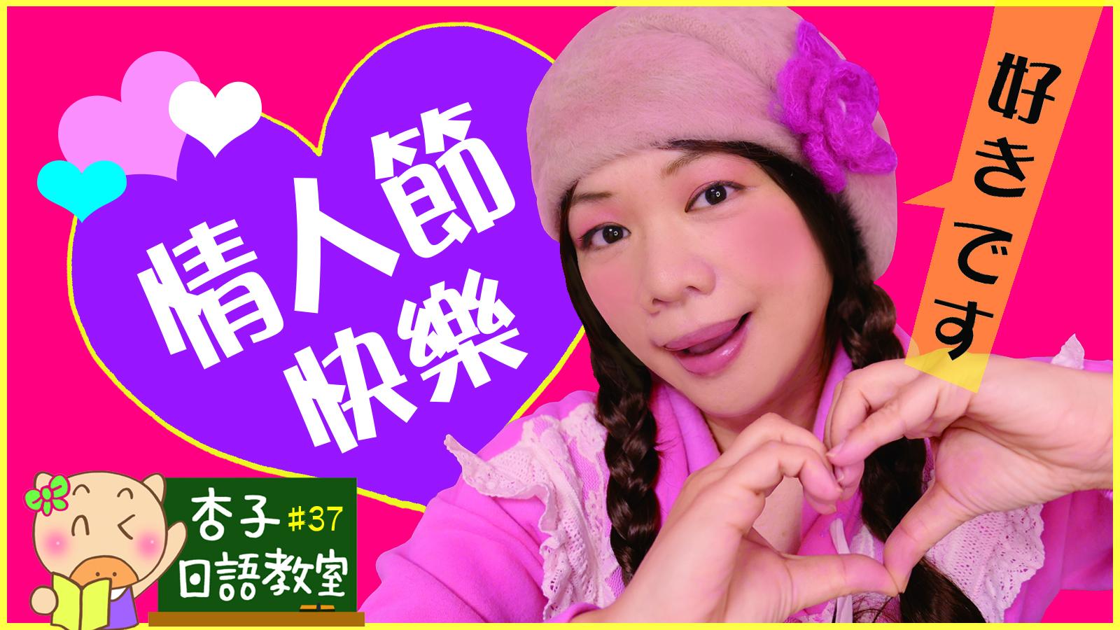 我愛你・我喜歡你・用日文怎麼說?情人節祝福 & 告白實用句型 - 哈日杏子嬉遊記