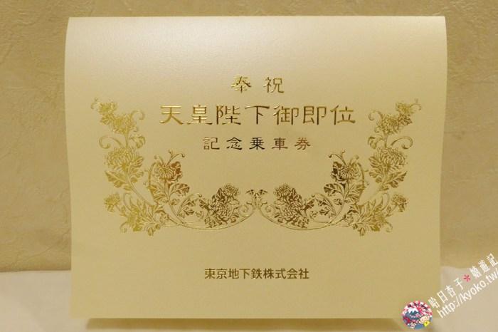 奉祝天皇陛下御即位記念乗車券|東京Metro|令和元年5月1日・5000部限量發行