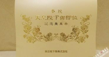 奉祝天皇陛下御即位記念乗車券 東京Metro 令和元年5月1日・5000部限量發行