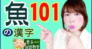 日本魚漢字101個