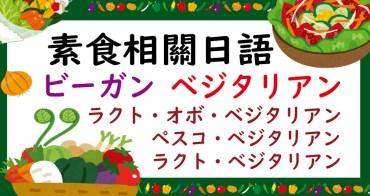 素食相關日語   全素・奶素・蛋奶素的日文+點餐實用句型