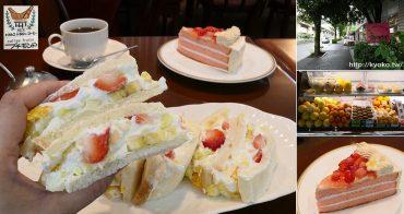 東京必吃|赤羽車站・小世界的水果三明治|孤獨的美食家五郎&日本網友大心推薦