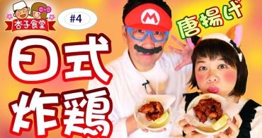 日式唐揚炸雞的作法 | 唐揚げの作り方
