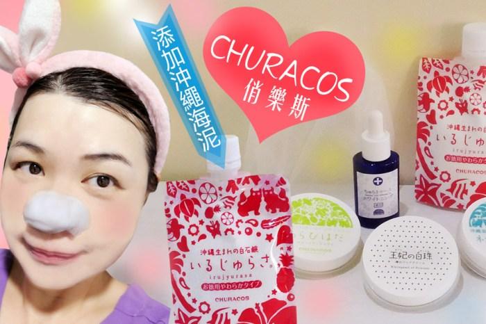 日本藥妝必買   俏樂斯  沖繩海泥潔顏乳 ・王妃淨白保濕面膜   草莓鼻+美白救星!用一次立即白皙,鼻頭變得好乾淨啊!