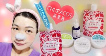 日本藥妝必買 | 俏樂斯 |沖繩海泥潔顏乳 ・王妃淨白保濕面膜 | 草莓鼻+美白救星!用一次立即白皙,鼻頭變得好乾淨啊!