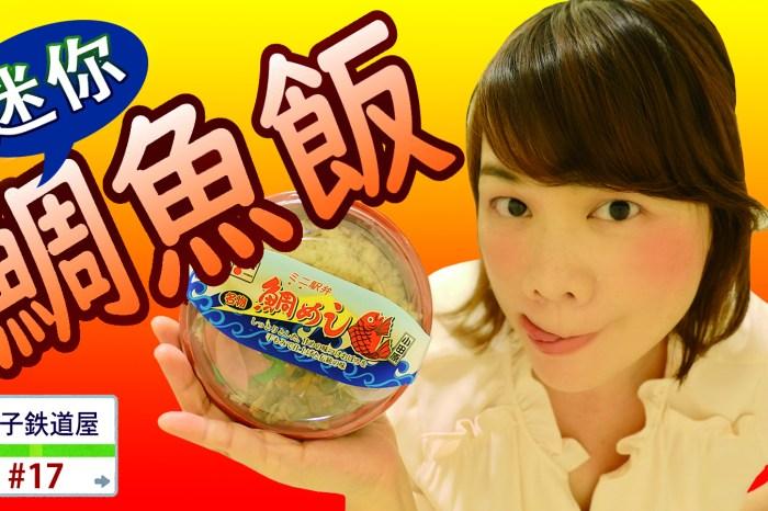 小田原車站名物 鯛魚飯 鯛めし・駅弁