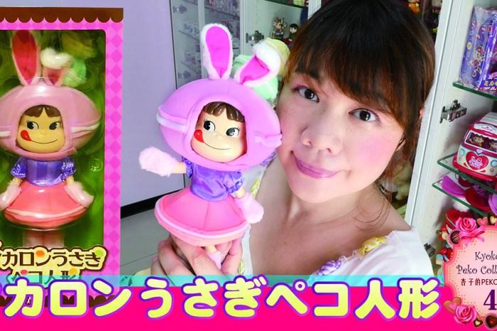 不二家PEKO   馬卡龍兔PEKO醬娃娃・マカロンうさぎペコ人形