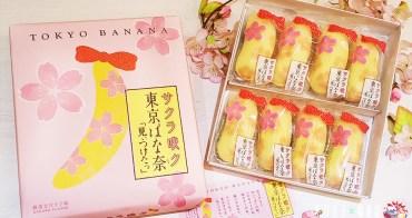 東京芭娜娜   春日櫻花風味香蕉蛋糕・季節限定販售   2020年東京土產首選
