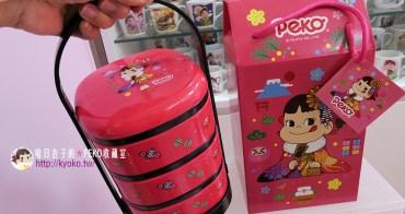 不二家PEKO | 不二家綜合牛奶糖提籃禮盒・ 2019年台灣春節限定 |(雜貨小物系列25)