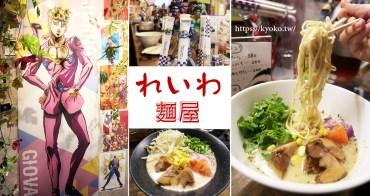 大阪話題美食   JoJo 的奇妙冒險・令和麵屋・クセが強い麺屋 れいわ・ジョジョの奇妙な冒険