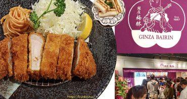 銀座梅林豬排飯台灣一號店・新竹巨城2020年3月26日開幕|在台日本連鎖店食記-1