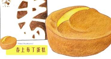 新竹伴手禮第一名  春上布丁蛋糕   經典原味・靜岡抹茶口味試吃記