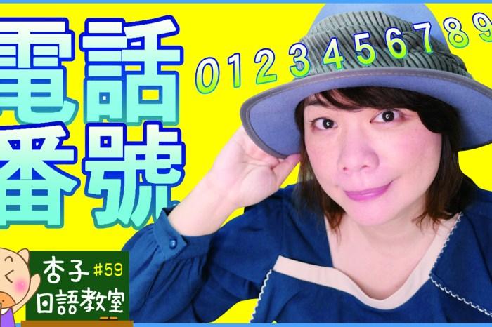 日文數字 0~9 的唸法+用日文說電話號碼|杏子日語教室-59