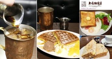 上島咖啡店|早安套餐 ・ 極上塩焦糖鬆餅・ 黑糖MILK咖啡|在台北享受日式咖啡的店氛圍與美味|在台日系連鎖店食記-7