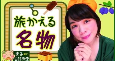 旅行青蛙名物的日文唸法 | 旅かえる名物