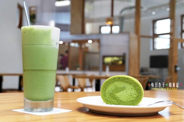 明日咖啡 MOT CAFÉ 坐在日治時期古蹟重建的空間裡享受濃郁抹茶時光・Umkt 新富町文化市場