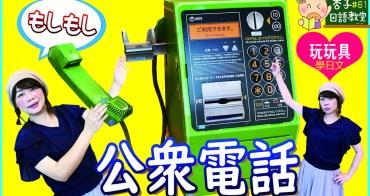幼稚園5月號*雜誌附錄   📞日本公用電話紙模型   公衆電話   <杏子日語教室>61