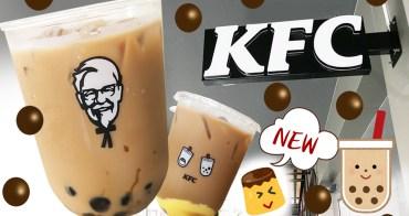 真假?肯德基開始賣珍奶了?ㄎㄎ珍珠奶茶・整顆布丁奶茶・可愛圓杯造型六月甜蜜上市💕