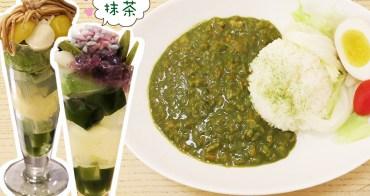 京都伊藤久右衛門 | 抹茶咖哩・紫陽花上生菓子芭菲 | 不用飛京都在台北就吃得到