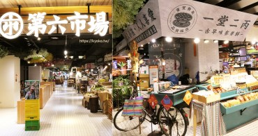 台中旅遊必逛|第六市場|第一家開在百貨公司內超有設計感的文青風台灣傳統菜市場