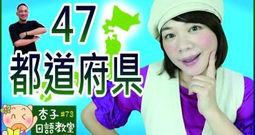 日本47都道府縣地名唸法 | 杏子日語教室-73