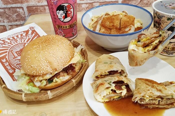 麥町吐司工房|濃濃古早味氛圍+台灣傳統早餐|中秋烤肉吐司・雪花肉蛋漢堡超美味