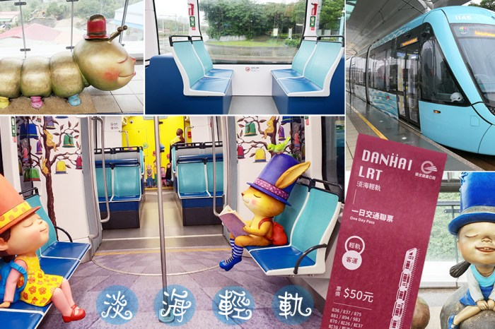 淡海輕軌50元一日券 綠山線全線11站幾米公共藝術+2個特色公車站牌車站巡禮