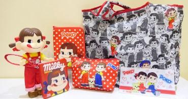 不二家牛奶妹|2020日本郵局限定|實用又可愛的環保袋・卡片隨手包・化妝包・口罩夾・存摺收納包