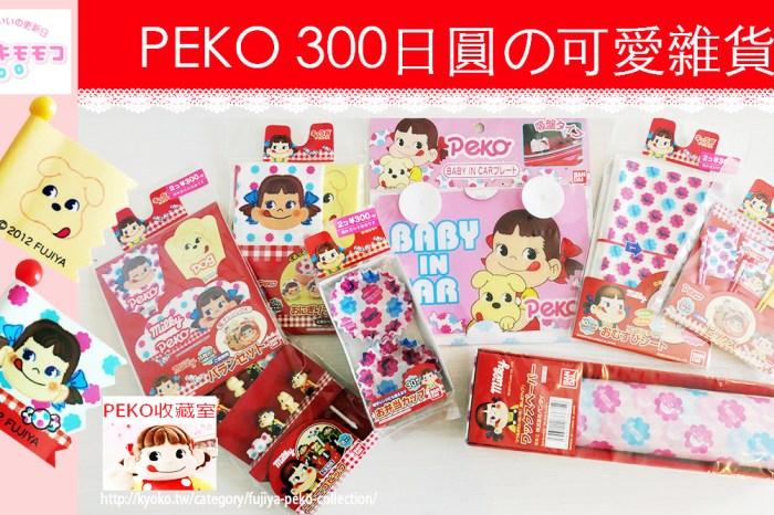 不二家PEKO |  2017年・三日月百子・PEKO Milky*300円生活雜貨系列 | (雜貨小物類系列8)