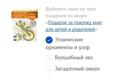 Скидки и бонусы Лабиринт.ру  3ac4e78337df1