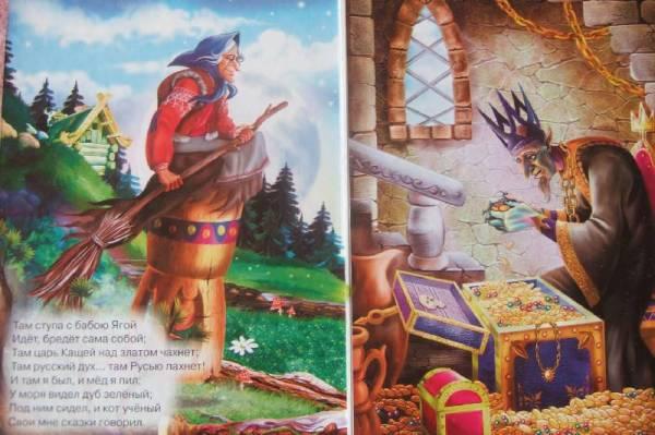 Иллюстрация 31 из 33 для У лукоморья дуб зеленый ...