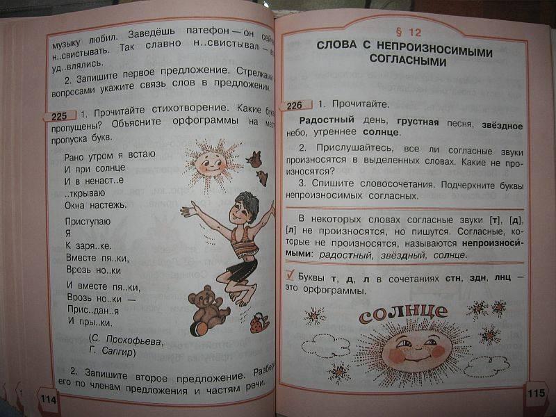 Гдз по русскому языку 3 класс полякова 2 часть