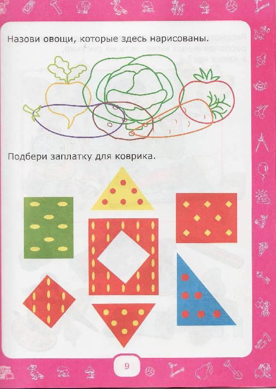 """Книга: """"Развитие внимания малыша. От 6 месяцев до 3 лет ..."""
