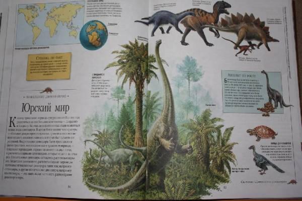 """Книга: """"Динозавры и рептилии"""". Купить книгу, читать ..."""