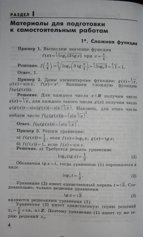 Динамические материалы алгебра 11 класс потапов гдз