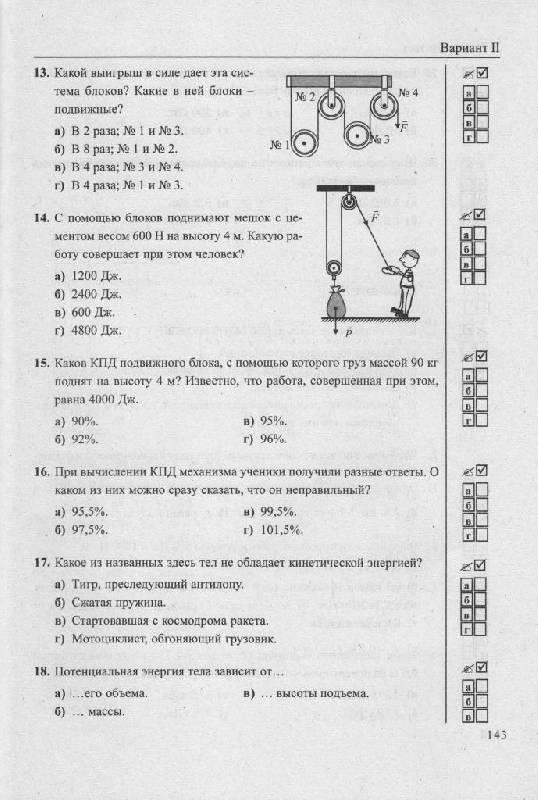 Учебник физики 7 класс перышкин word