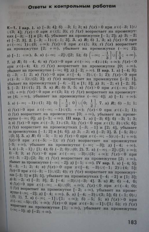 Алгебра и начала анализа дидактические материалы 10 11 решебник