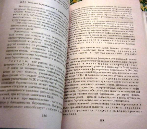 """Книга: """"Акушерство. Учебное пособие"""" - Дуда, Дуда, Дражина ..."""