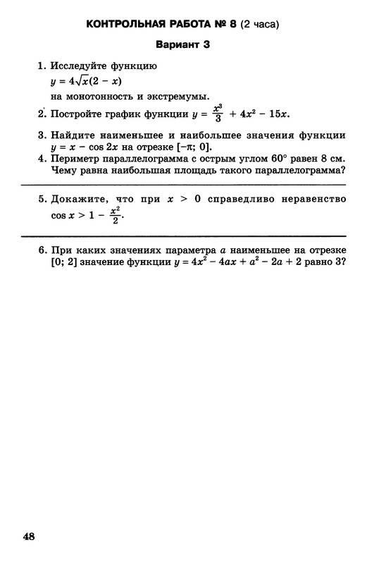 готовые домашние задания по учебнику никольского за класс