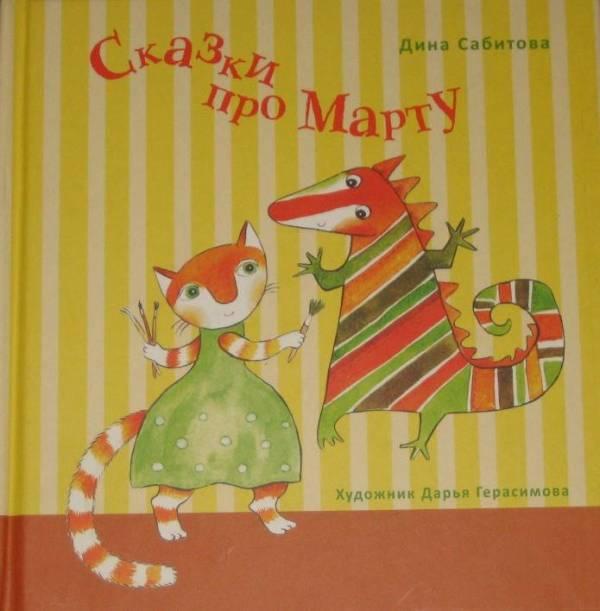 171Сказки про Марту187 Дина Сабитова книжки Booky Boo