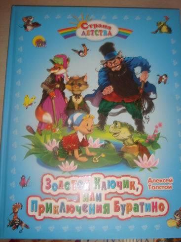 Буратино Книга С Картинками - nilandis