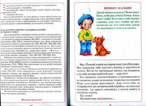 """Книга: """"Букварь"""" - Олеся Жукова. Купить книгу, читать ..."""