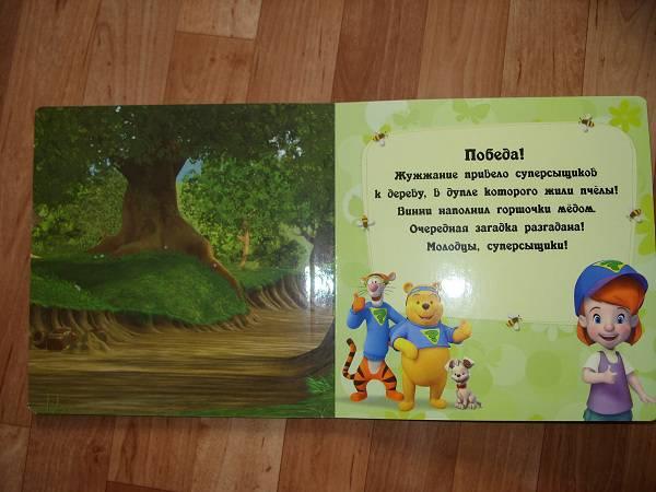 """Книга: """"В поисках меда. Книжка с магнитными картинками ..."""