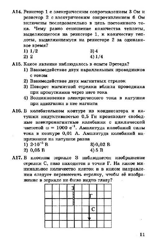 Гдз по информатике 9 класс семакин ответы на вопросы параграф 9