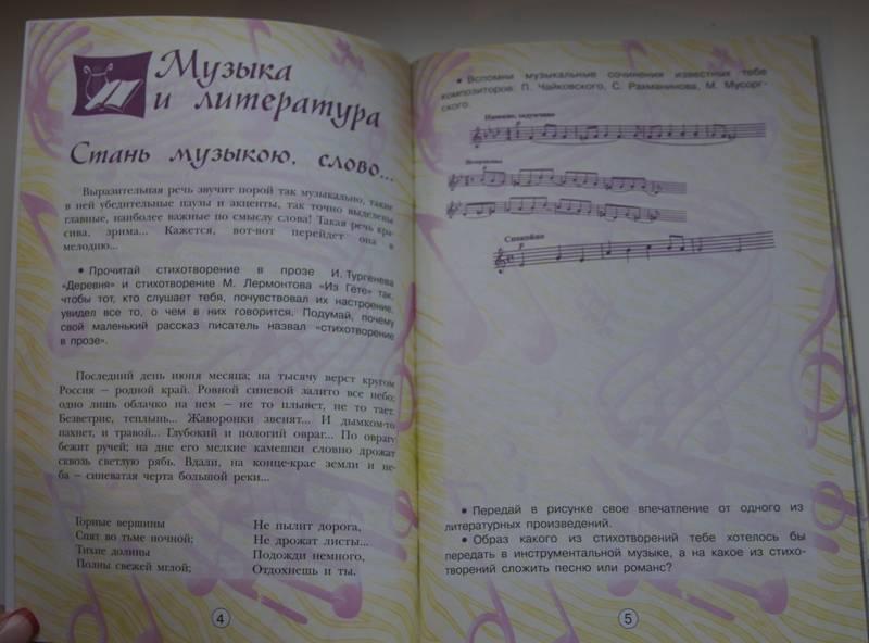 Ответы на тесты по истории россии 8 класс репин а.в