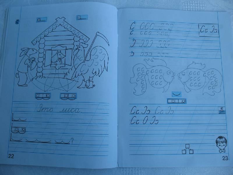 Онлайн тетради пропись 3 ответы 1 класс к решебник гармония