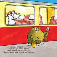 """Книга: """"Удивительные поезда"""" - Миттон, Паркер. Купить ..."""
