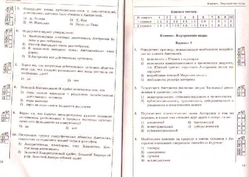 ответы на домашние задания по географии 7 класс андриевская