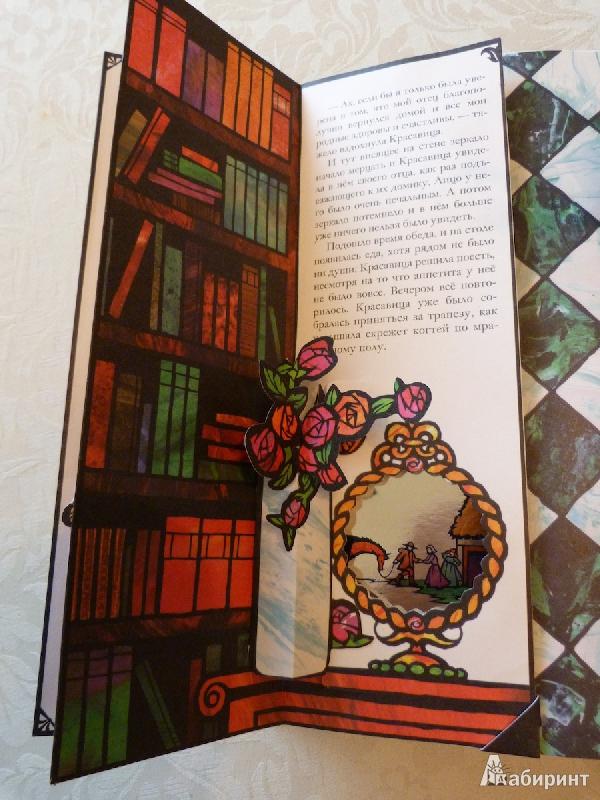 Иллюстрация 18 из 38 для Красавица и Чудовище - Роберт ...