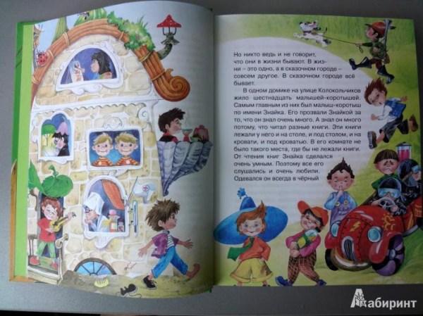 """Книга: """"Все приключения Незнайки. Комплект из 4-х книг ..."""